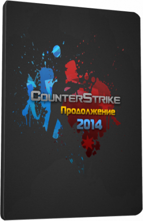 Counter-Strike 1.6 версия 2014